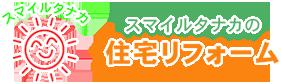 有限会社 田中電工